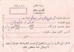شهید محمد علی قربعلی_15