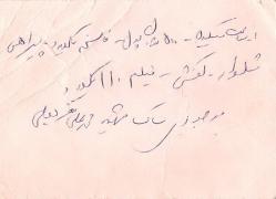 شهید محمد علی قربعلی_16