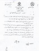 شهید سید حسن شاهچراغی(ف.سید علی)_94