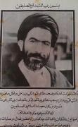 شهید سید ابوالقاسم موسوی دامغانی [وصال]