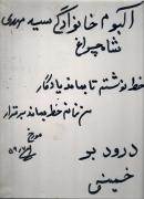 شهید سید مهدی شاهچراغ _1
